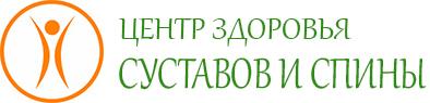 Центр здоровья суставов и спины, Артемовский
